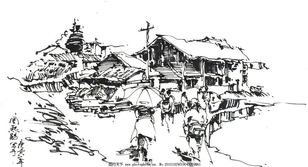 风景速写 周熙鵾 速写 写生 乡村风情 人物 建筑 绘画书法 文化艺术