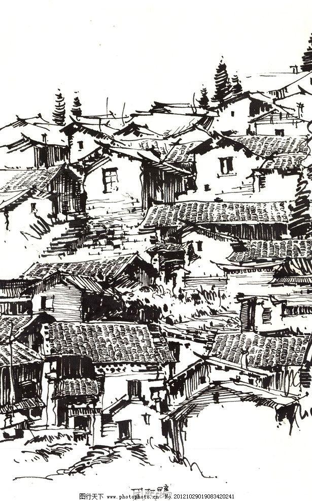 风景速写 周熙鵾 建筑速写 乡村写生 老房子 速写 绘画书法 文化艺术