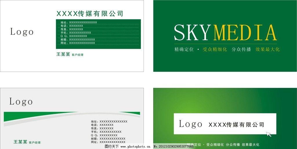企业彩色名片模板 绿色名片模板 个性艺术名片设计模板图片