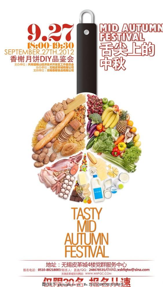 美食海报 月饼 中秋 比赛 做蛋糕 厨师 烧菜 美味 事物 广告设计模板