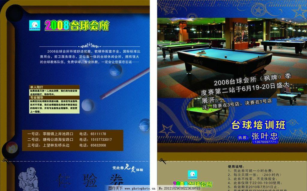 台球会所 桌球 单页 宣传单 广告设计 矢量