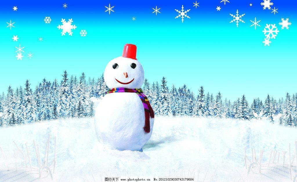 雪景 寒冬背景 冬天 雪人 雪松 雪地 冬季 雪花 圣诞树 国内广告设计