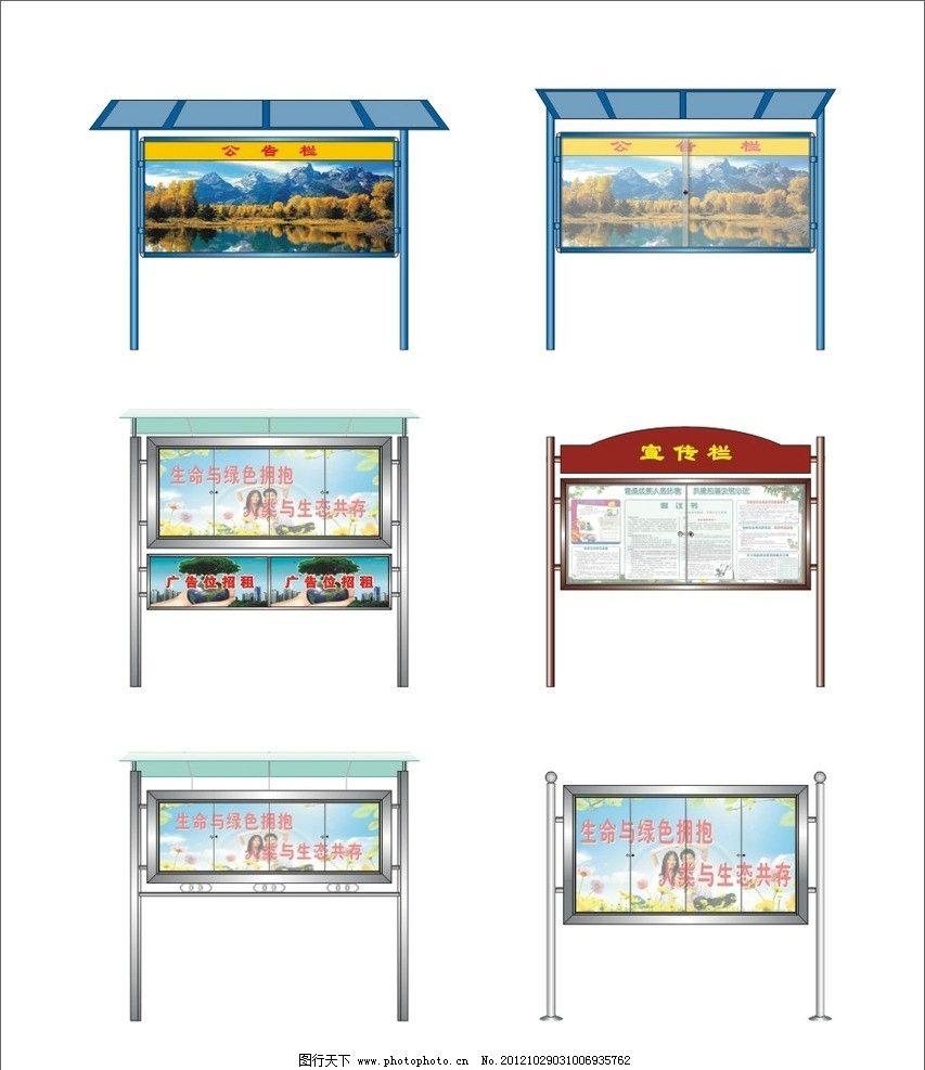 宣传栏牌 广告牌设计 钢结构广告牌 纯钢 钢结构造型 公示栏牌 玻璃带