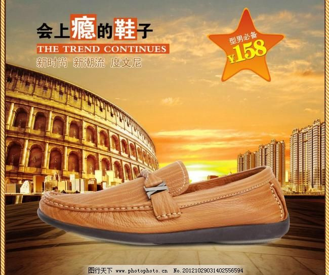 300dpi psd 边框 国外 海报设计 建筑 男鞋 皮具 皮鞋 皮鞋促销 皮鞋