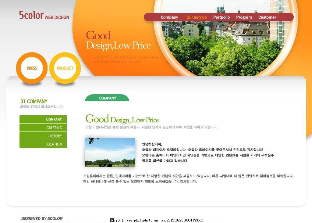 欧式风格 欧式房产 公馆房产 韩国模板 欧美 韩国 网站设计 网页模板