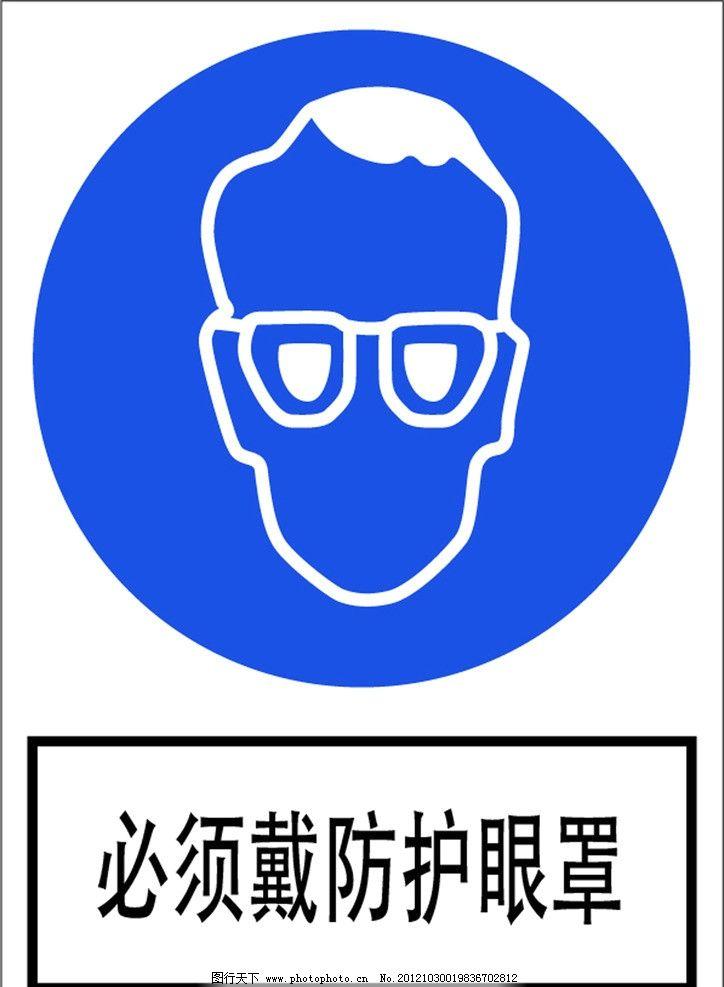 劳保 眼罩 工业 安全 工业安全 公共标识标志 标识标志图标 矢量 ai