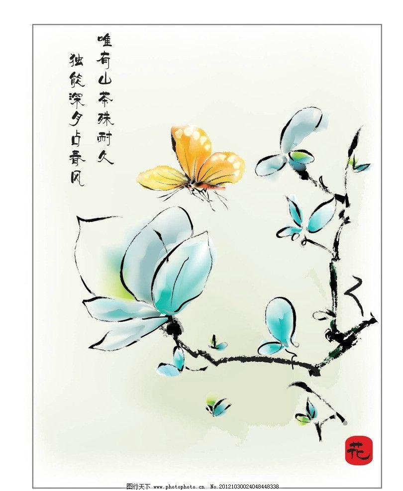 水彩画 蝶恋花