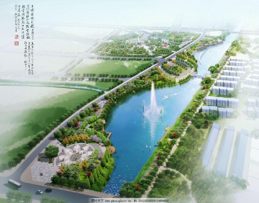 河道效果图 河道 水面 喷泉 景观 沿岸 绿化        景观设计 环境