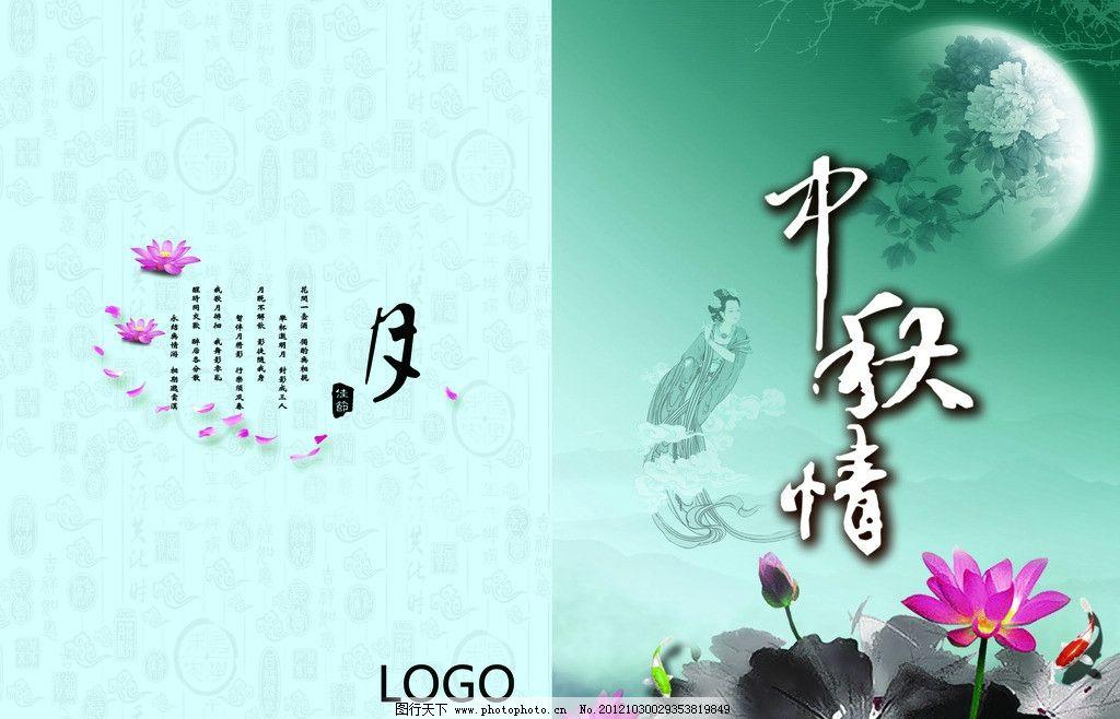 中秋节册子封面图片