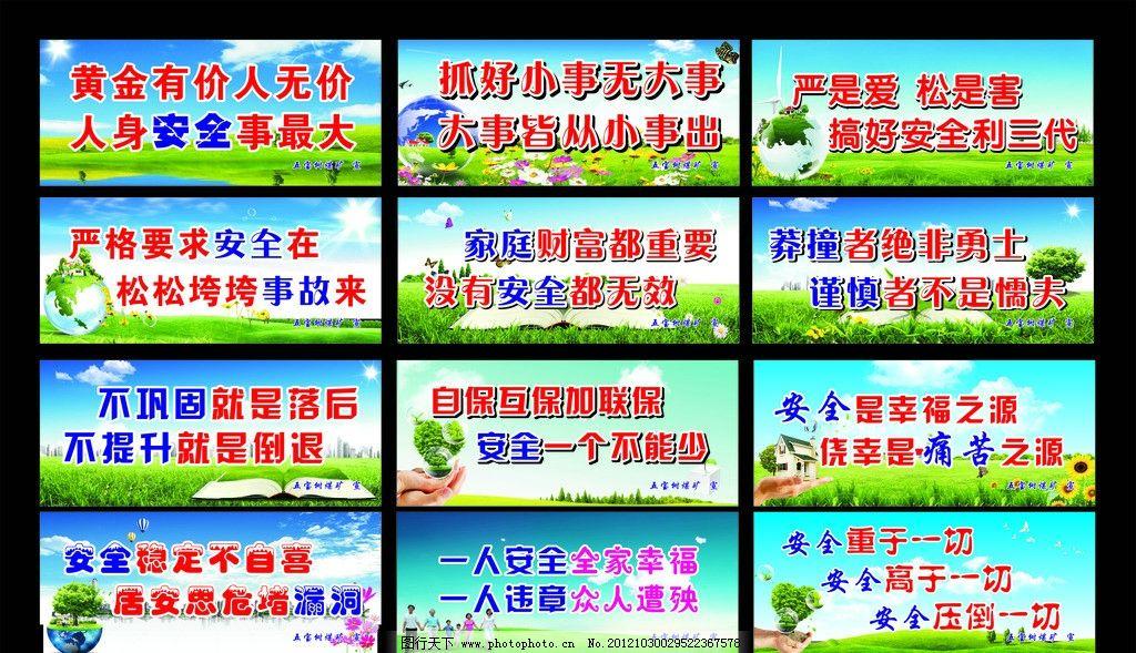 煤矿安全标语 公益广告 学校标语 蓝天白云 科技广告 环保标语图片