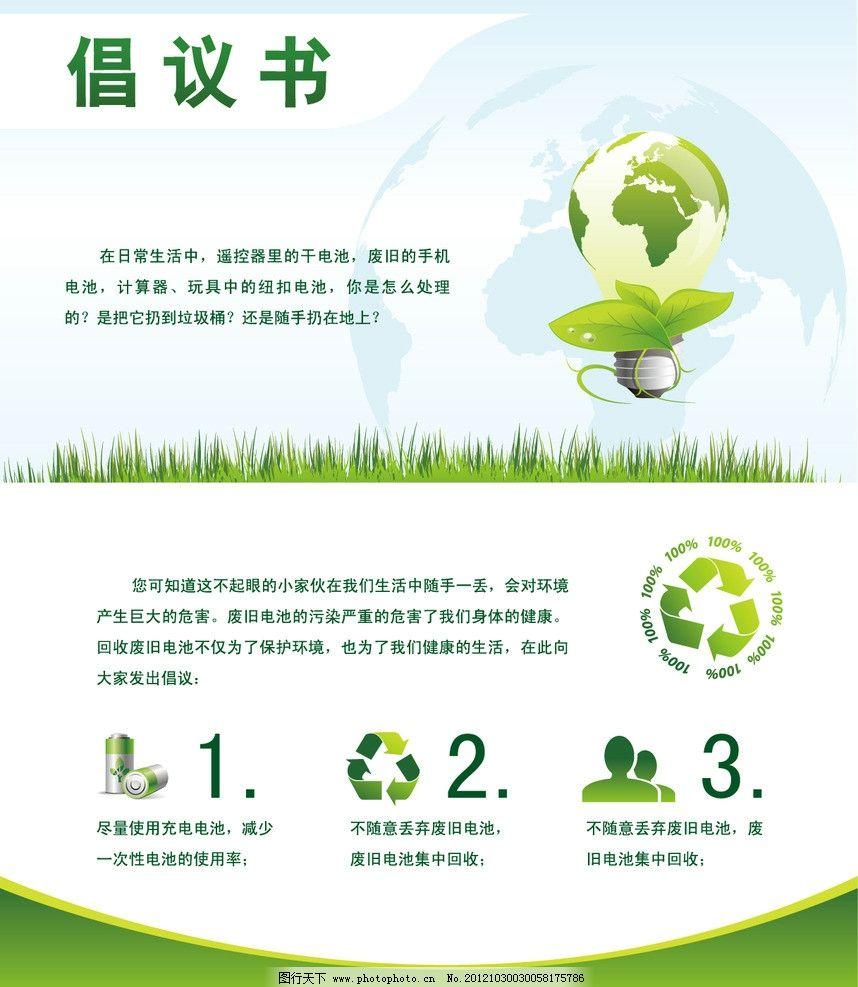 倡议书 电池 环保 绿色 健康 海报 回收 海报设计 广告设计 矢量 ai