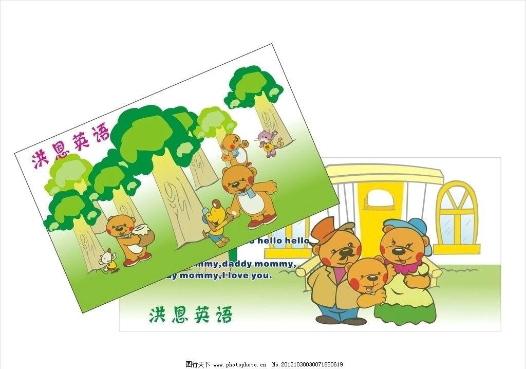 洪恩英语 洪恩 英语 双语 学校 幼儿园 卡通 小房子 房子 小树 树