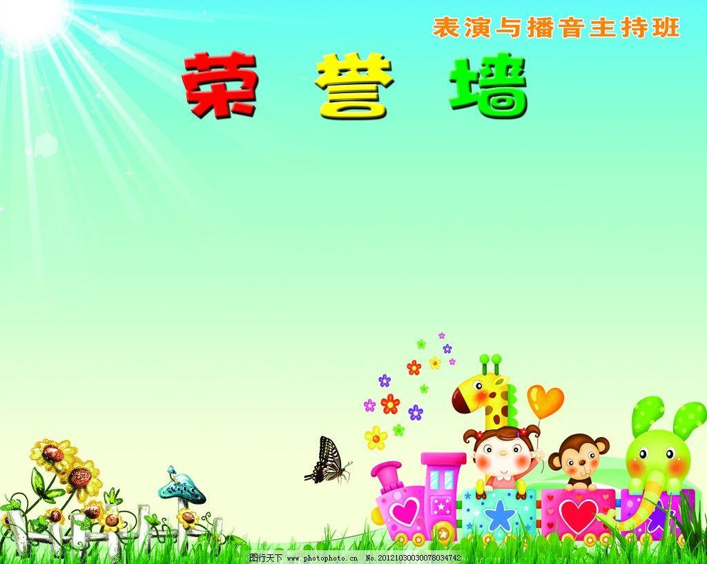 荣誉墙 儿童 墙报 海报 幼儿园画报 幼儿园海报 卡通 阳光 卡通向日葵