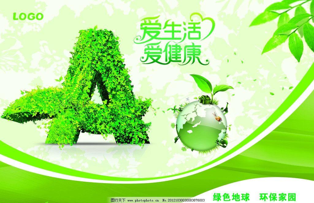 爱护环境海报 保护地球 爱生活 环保 环保海报 绿色环保 低碳生活