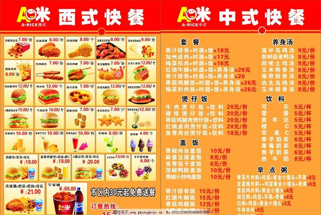 西式快餐 餐厅菜单 饭店菜单 菜单菜谱 菜单版式 图样 广告设计 矢量