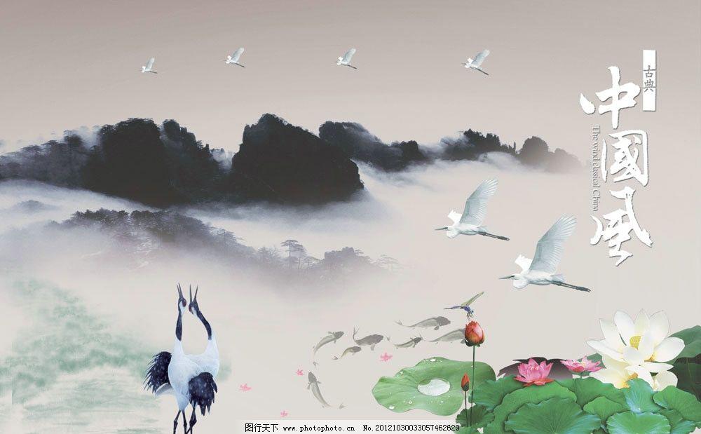 古典中国风 中国风 山水 白鹤 荷花 鱼 荷叶 水墨山峰 仙鹤 psd分层