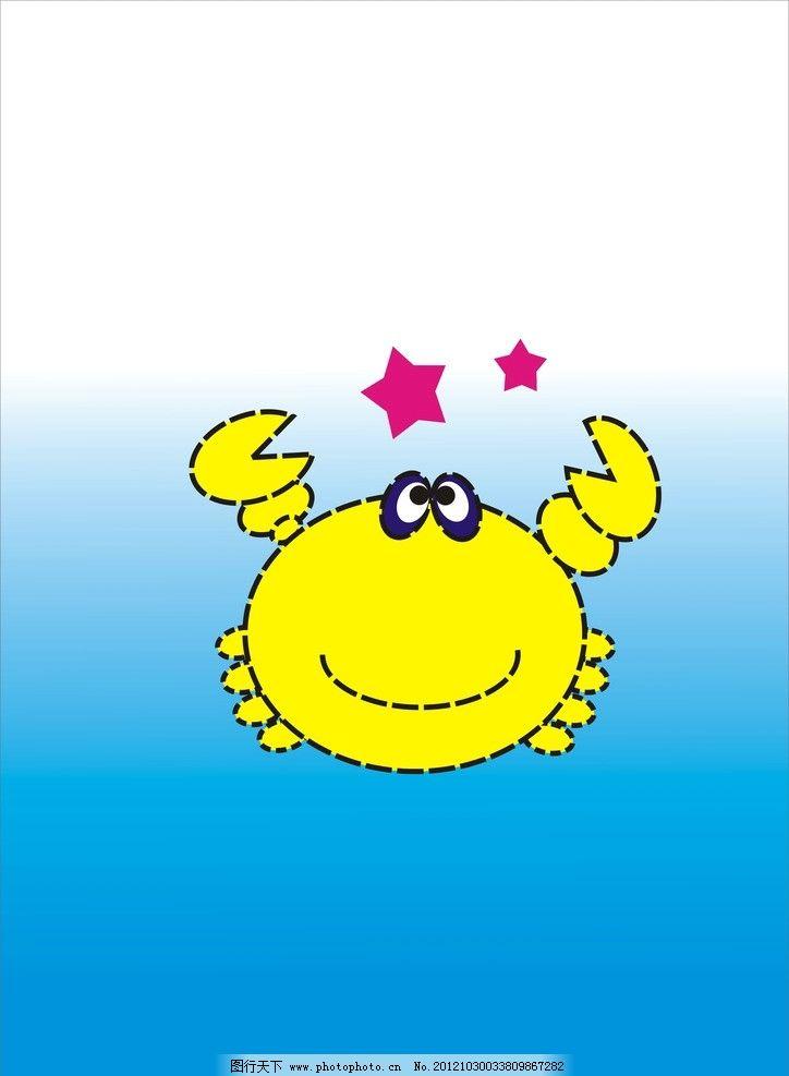 可爱的黄色螃蟹 矢量图 螃蟹 可爱的动物 黄色 蓝色 矢量素材 其他