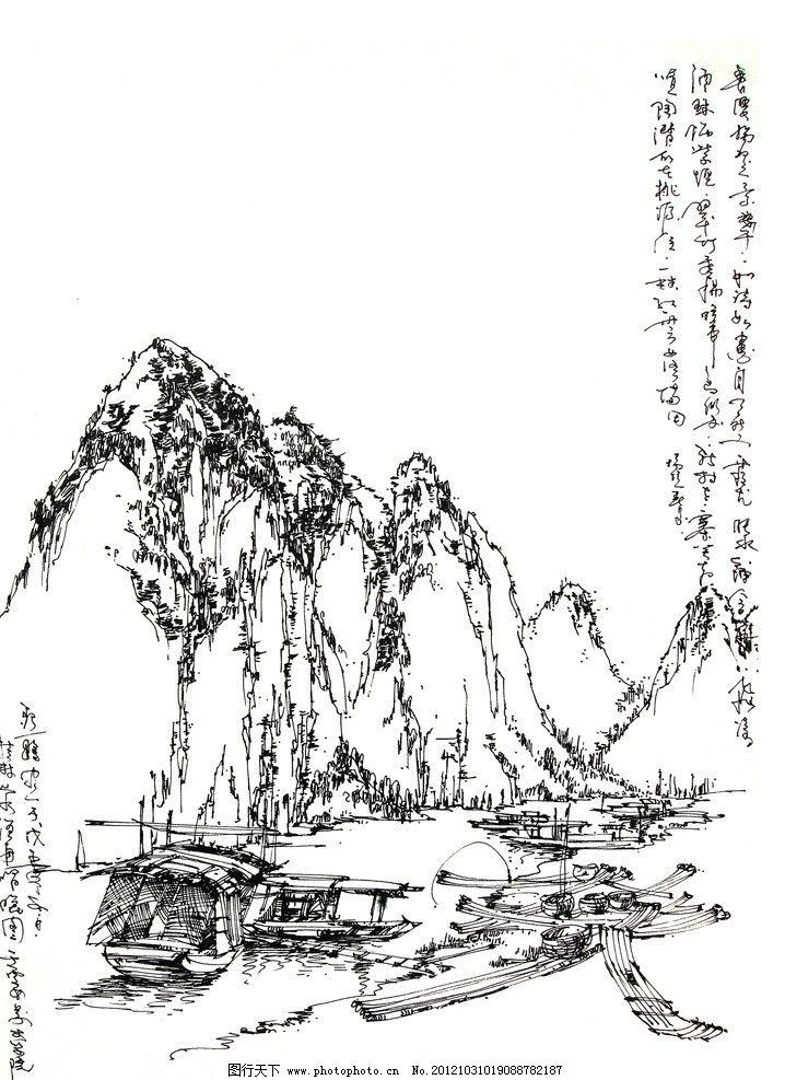 手绘风景 周熙鵾手绘 周熙鵾 钢笔画 桂林山水 山间 渔船 竹筏 线描