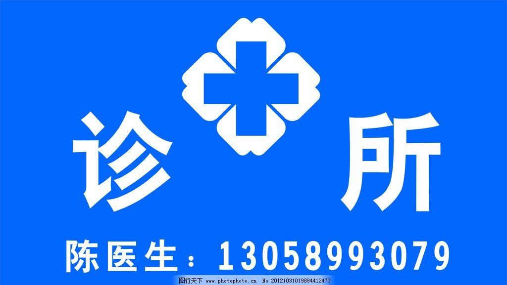 诊所 门诊 红十字 标识 医院 公共标识标志 标识标志图标 矢量 cdr