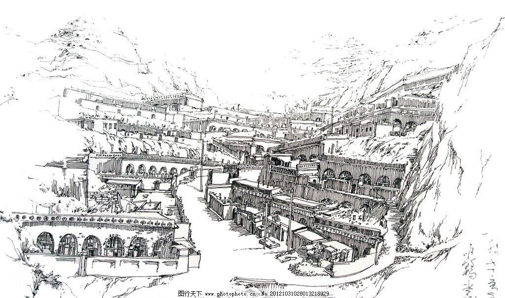 建筑手绘 周熙鵾 手绘 线条 陕北 窑洞 建筑 钢笔画 写生 建筑设计