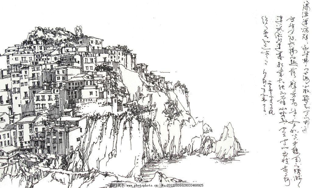 周熙鵾手绘 周熙鵾 钢笔画 北欧 小镇 海滨 建筑 速写 建筑设计 环境
