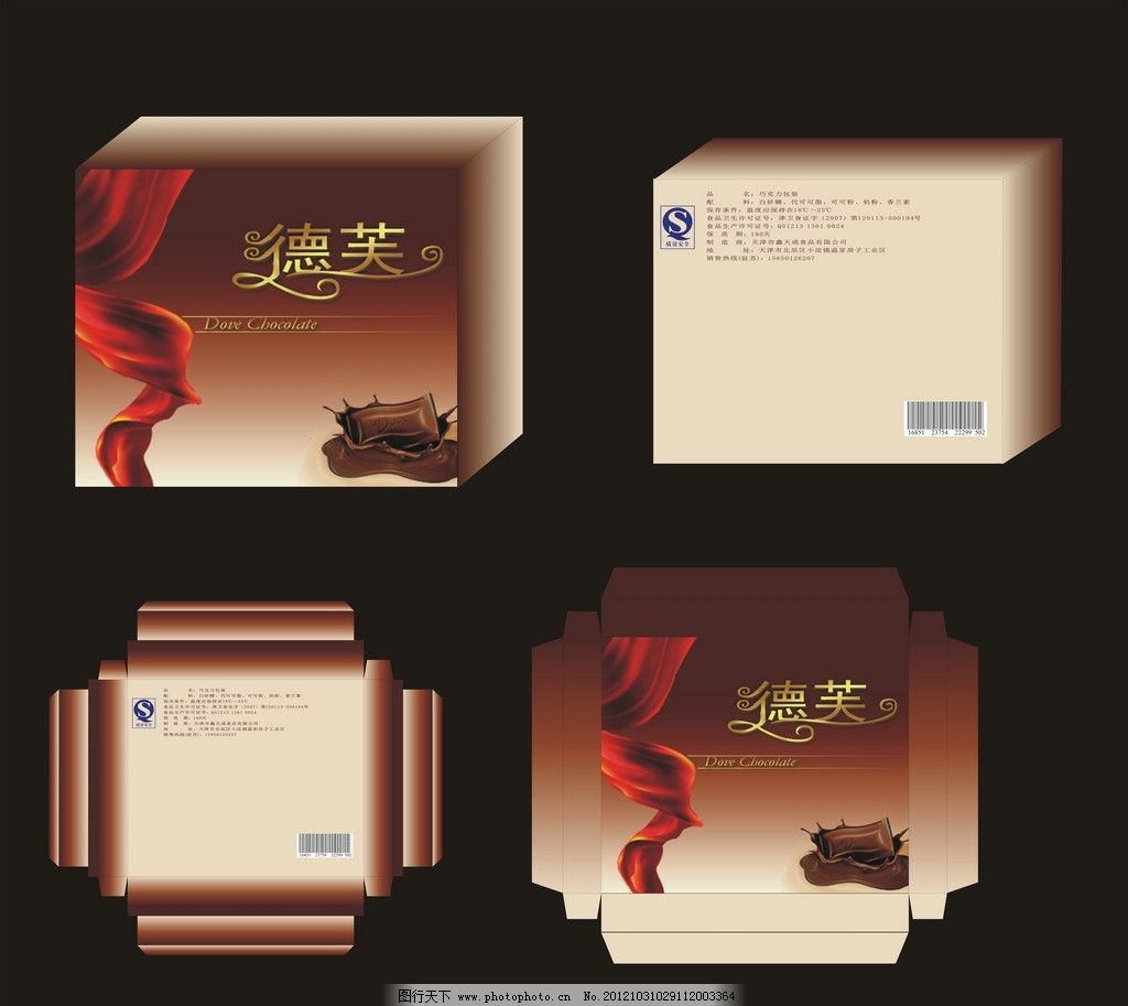 德芙包装设计 包装设计 德芙 盒子 矢量图 天地盖 广告设计 矢量 cdr