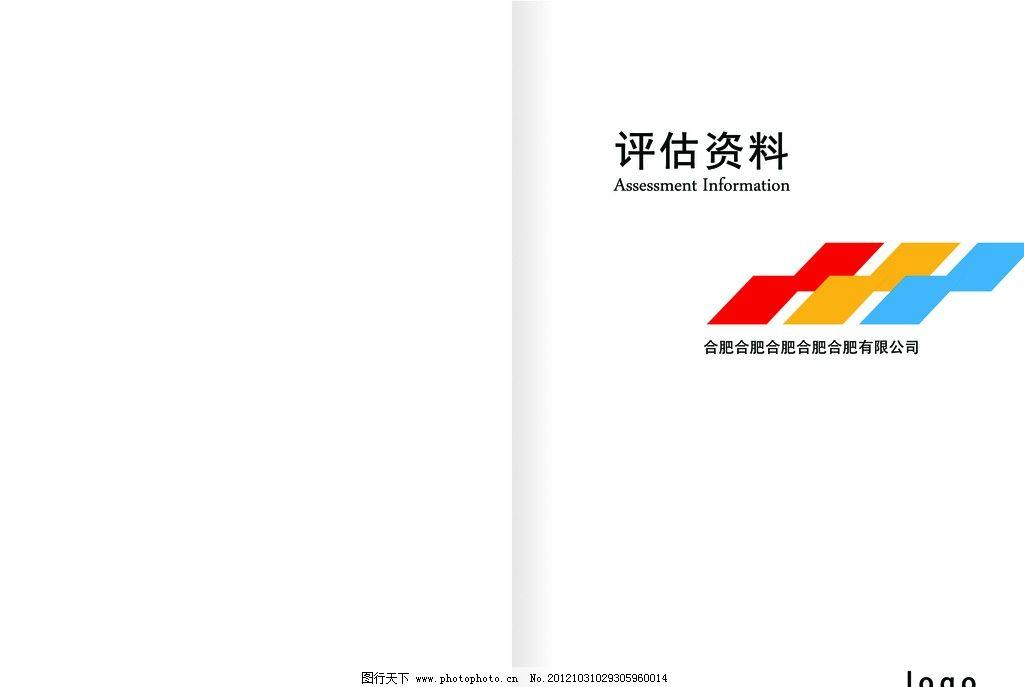 评估封面      简约封面 企业封面 企业文化 白底封面 画册设计 广告