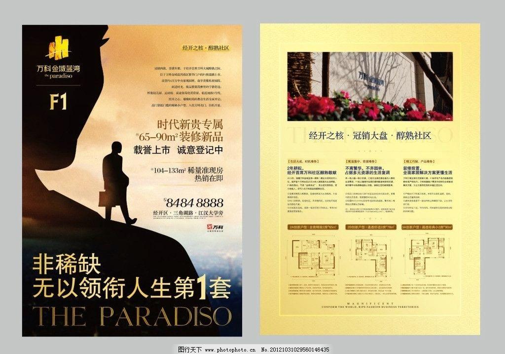 豪华房地产夹报设计 海报 折页 单张 传单 户型 海报设计 广告设计