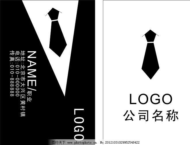 服装名片 名片 服装 简单 黑白 大方 企业 名片卡片 广告设计 矢量