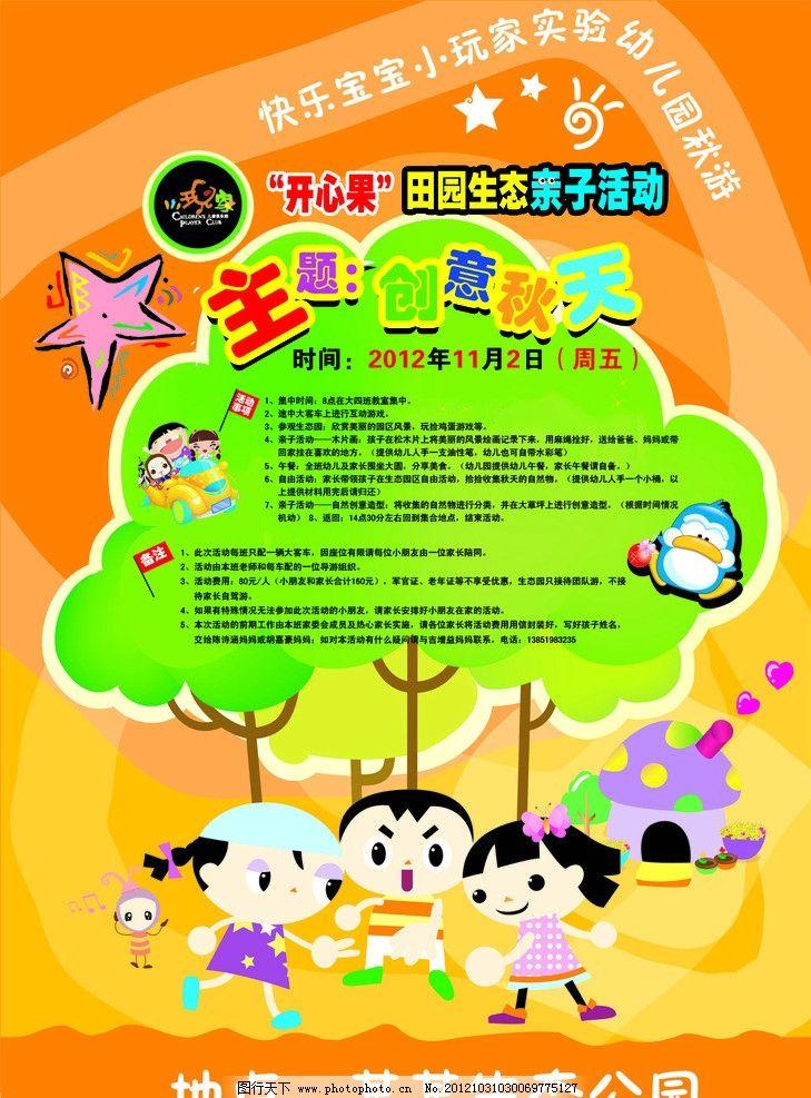 广告设计 海报设计  幼儿园秋游宣传海报 秋游海报 宣传海报 金秋