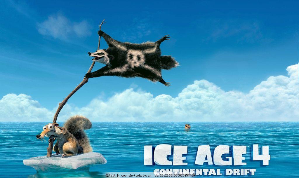 冰川时代4 冰川时代 冰河世纪 冰河世纪4 壁纸 酷比达 松鼠 坚果 大海
