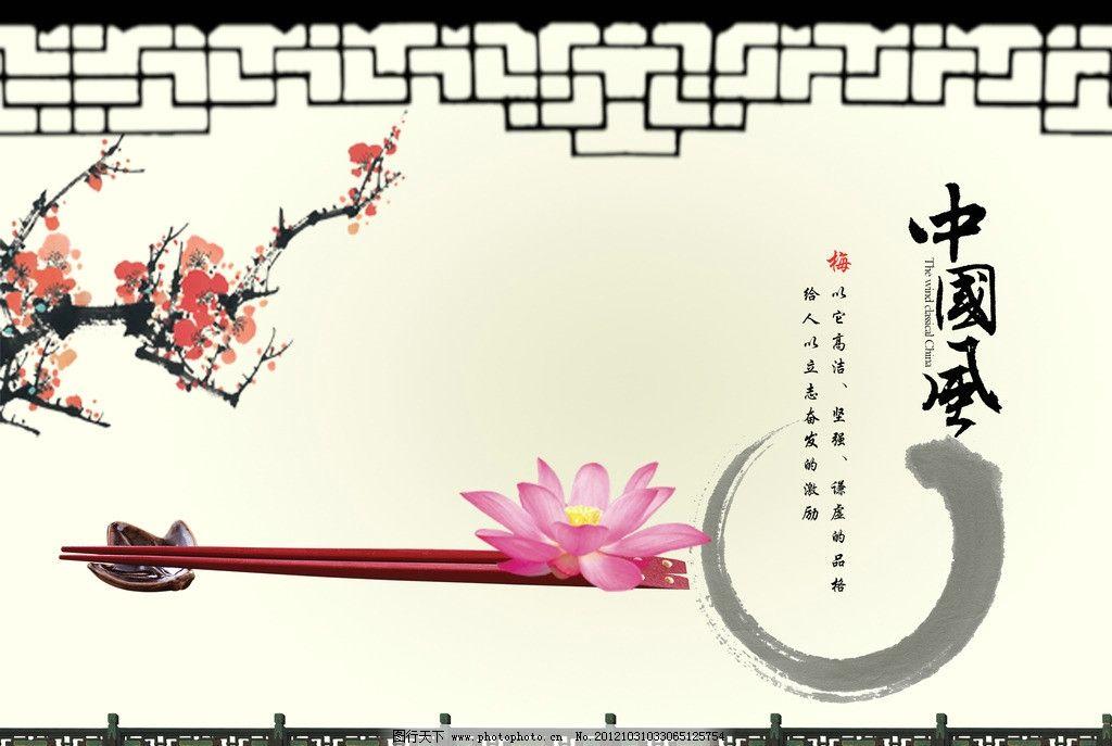 水墨中国画 筷子 荷花 水墨竹子 水墨 水墨画 腊梅 梅花 古典 古建筑