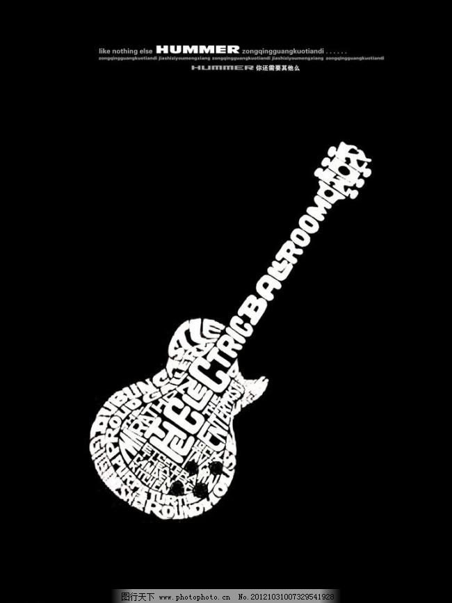 吉他 吉他图片免费下载 广告设计模板 英文字母 源文件 源文件