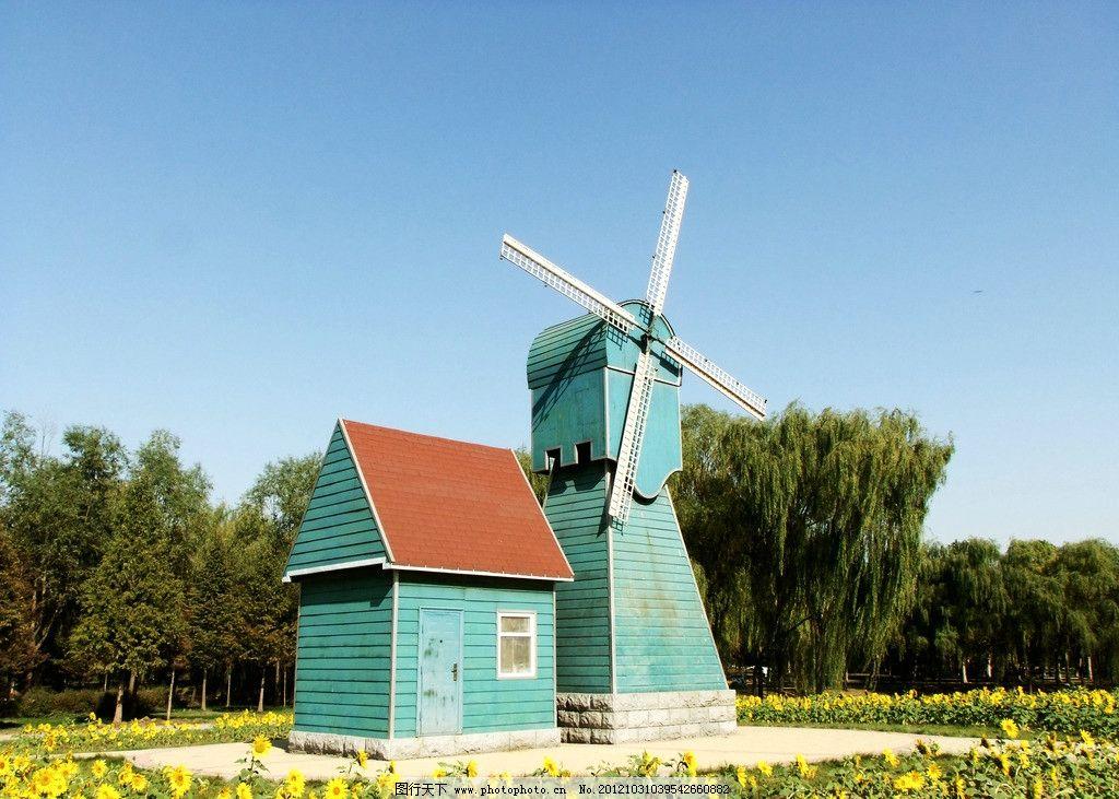 風車小屋 公園景觀 藍天 樹林 葵花 向日葵 小房子 小屋子 園林景觀