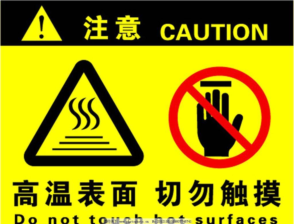 高温警示标识图片