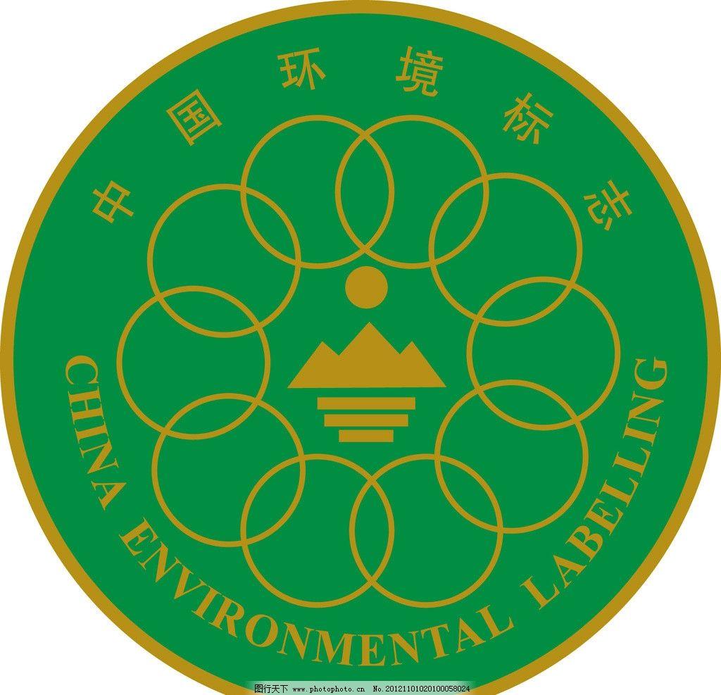 中国环境标志认证 中国 环境 环保 标志 认证 最新国家环境标准认证