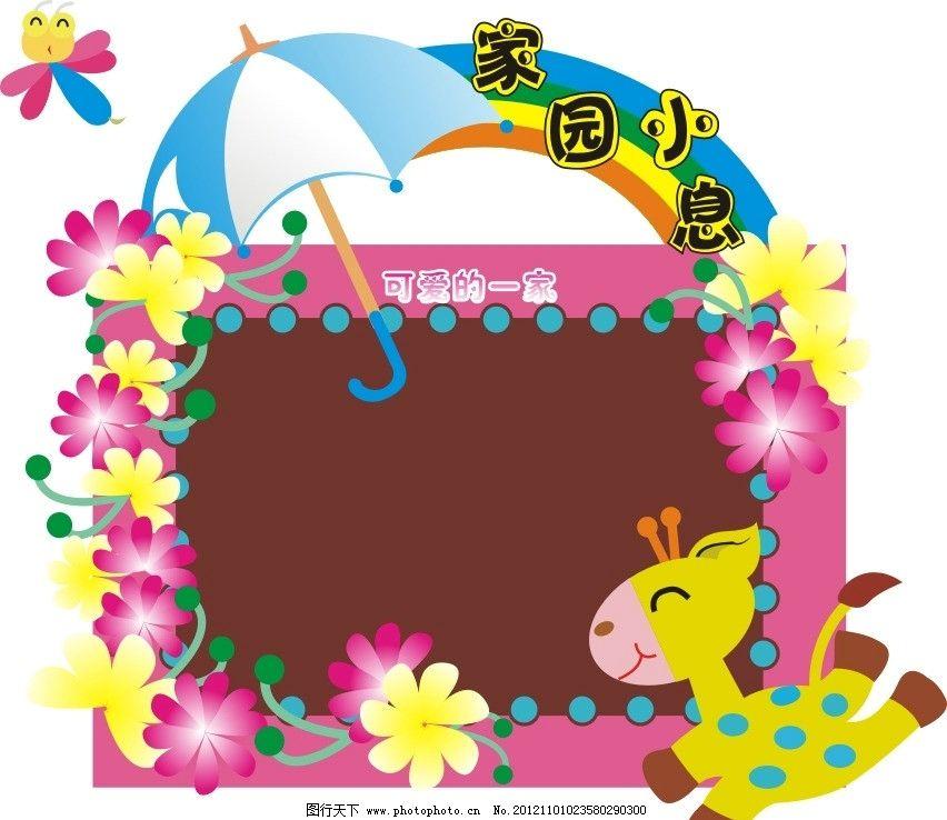 可爱的小鹿 画板 花 伞 蜜蜂 儿童幼儿 矢量人物 矢量 cdr