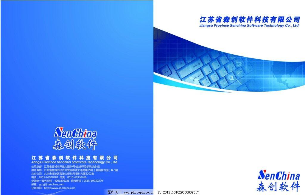 公司宣传册封面设计图片