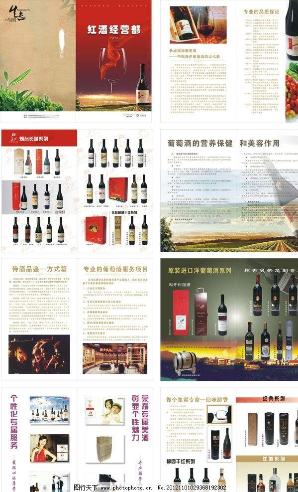 红酒宣传册 红酒 葡萄酒 书册      高贵 长城 进口洋酒 画册设计图片