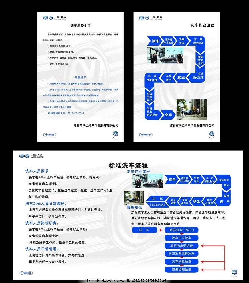 一汽大众 洗车流程 洗车流程图 服务承诺 车间 画册设计 广告设计模板