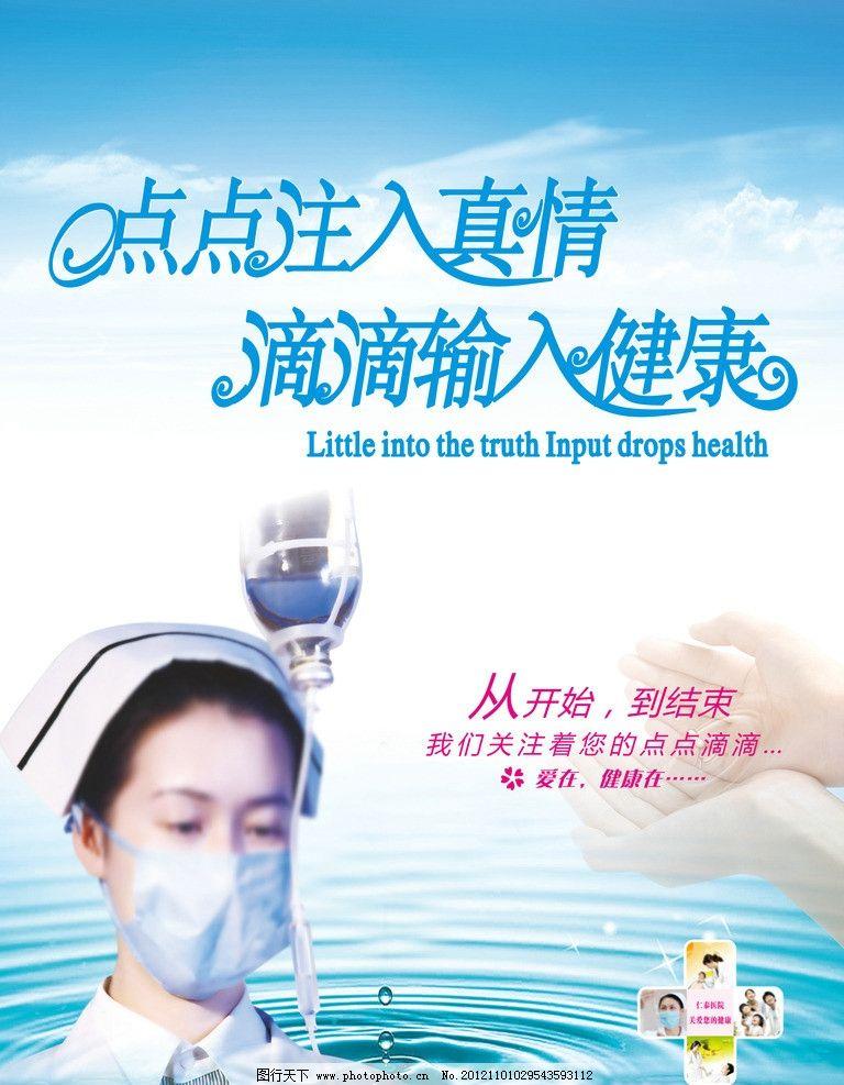 医院输液展板 展板 展板模板 水滴 护士 双手 蓝色背景 蓝天白云 广告