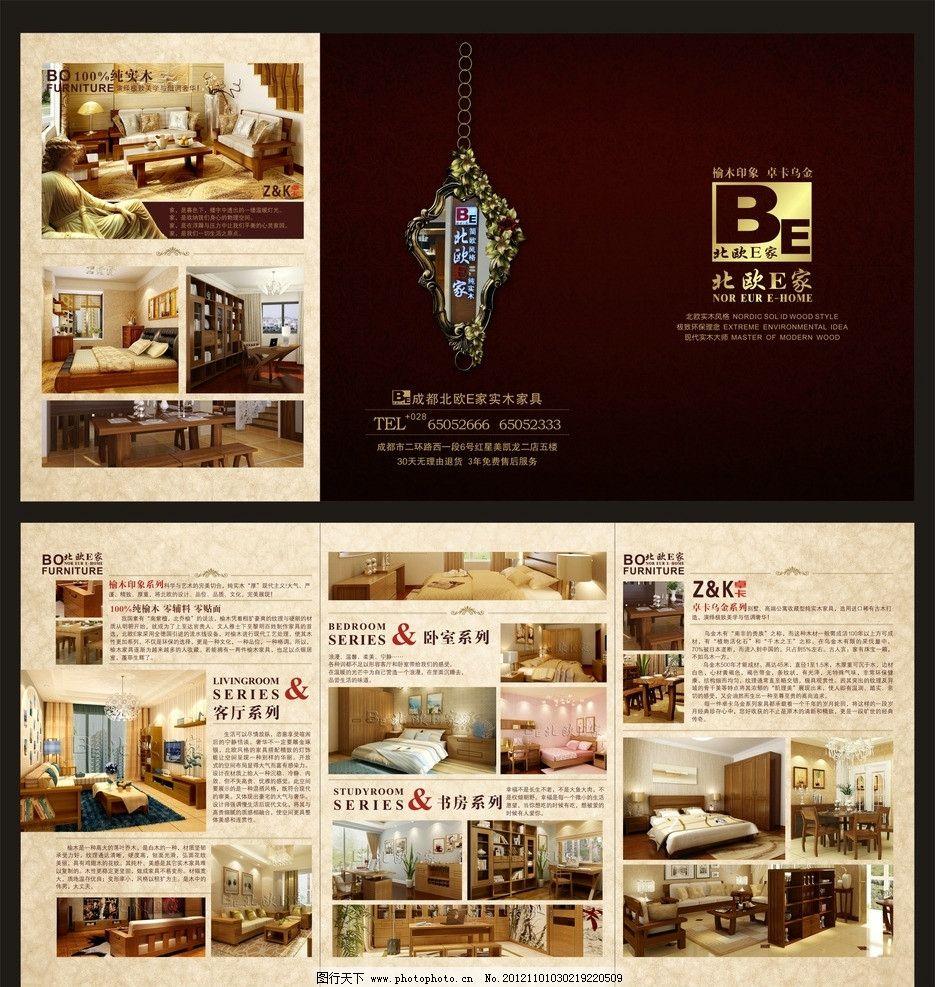 北欧e家折页 折页 dm单 广告设计 平面设计 欧式 时尚 典雅 现代 家具