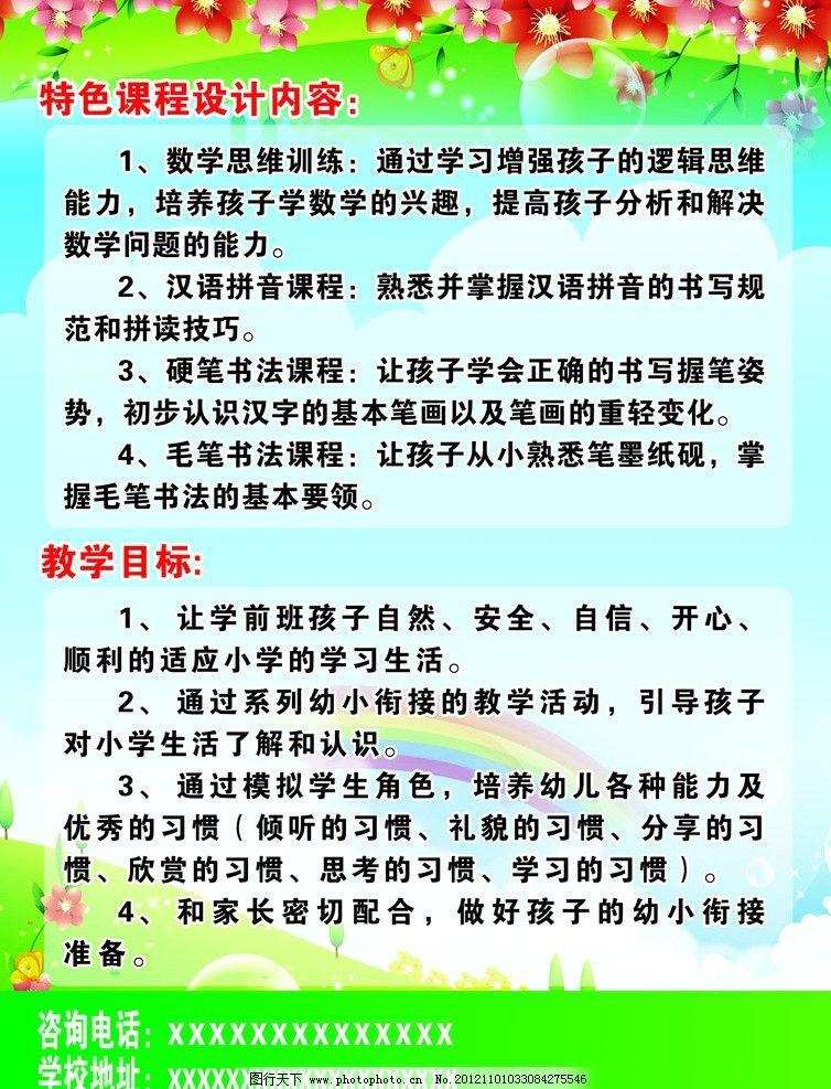 幼儿园彩页背 花朵 彩虹 绿色背景 幼儿教学目标 蓝色背景 psd分层