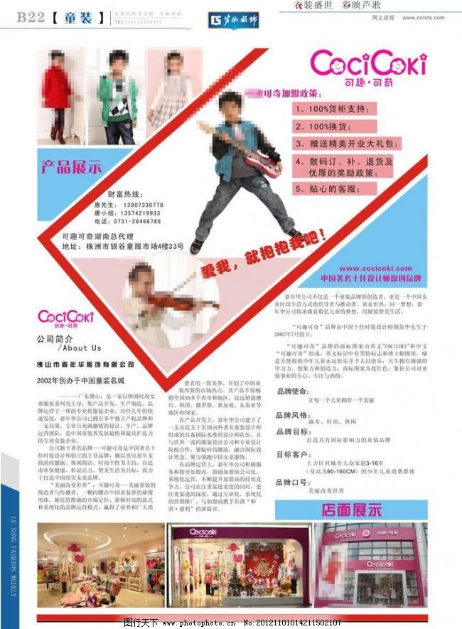 服装品牌报纸排版设计 版面 广告设计 广告设计模板 时尚服饰 童装