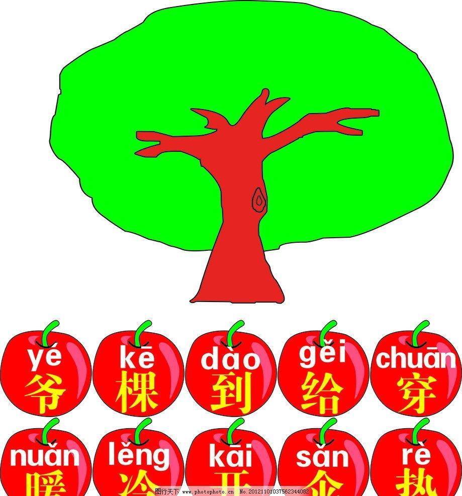 苹果树 苹果 树 汉字 拼音 卡通 卡通设计 广告设计 矢量 cdr