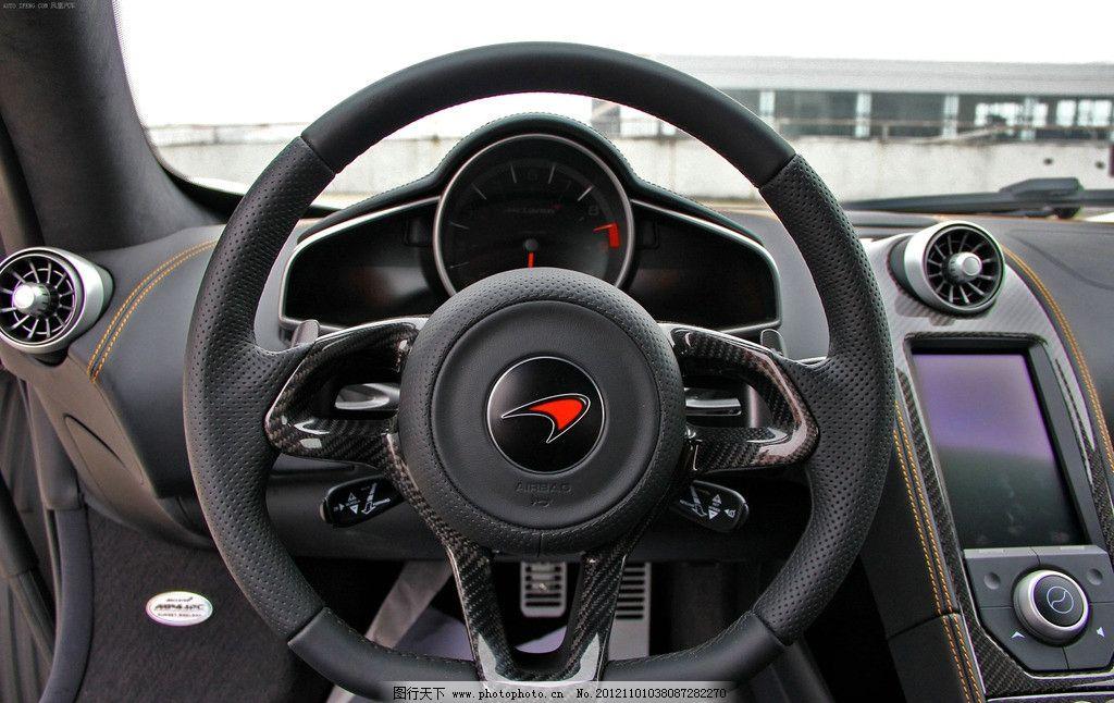 超级跑车迈凯轮 方向盘 跑车内饰 汽车图片 迈凯伦 mp4 12c 交通工具