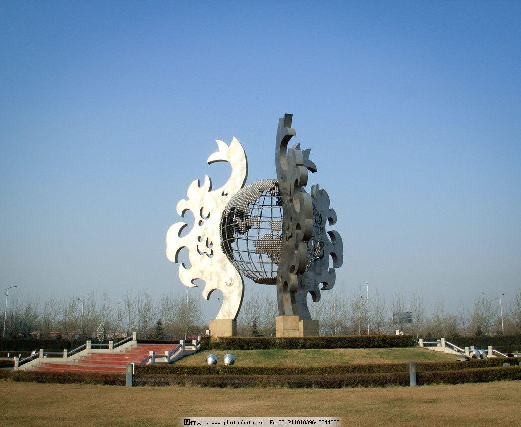 环绕地球 雕像 雕塑 雕花 地球 建筑物 蓝天 广场 平台 建筑园林 摄影