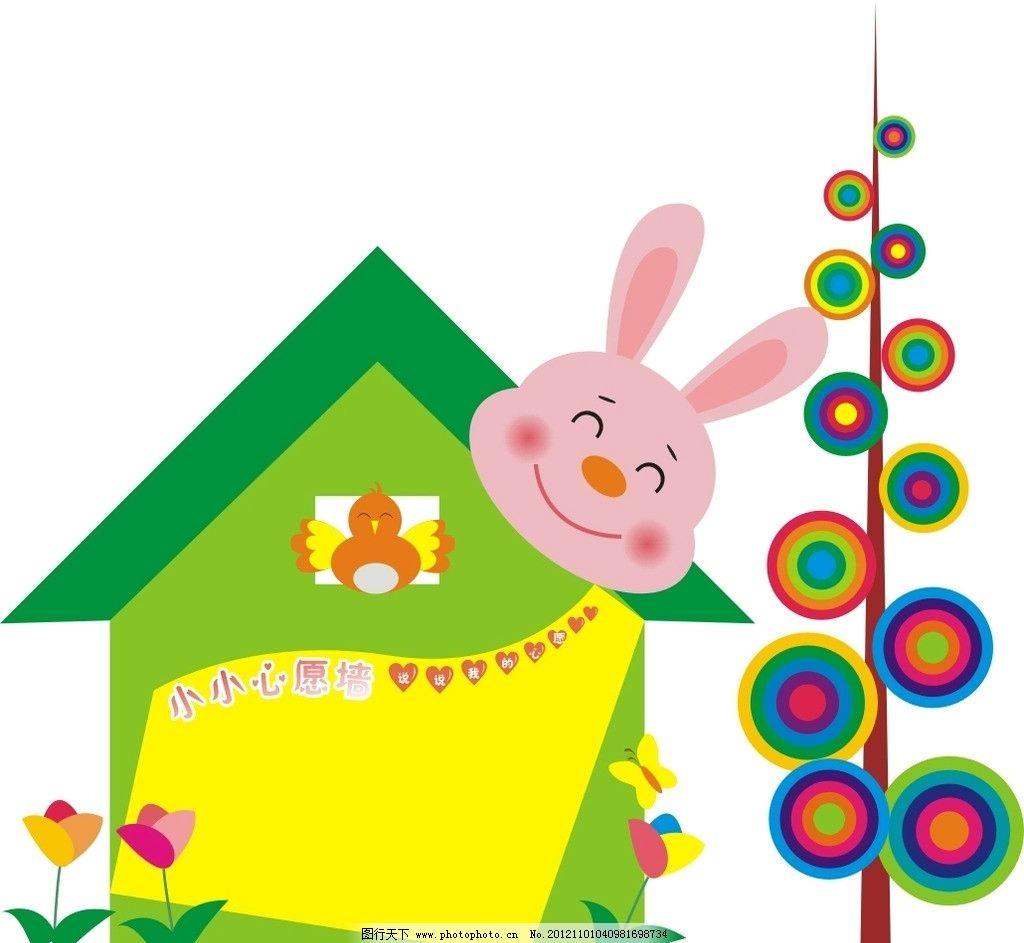 可爱的房子 小树 小花 兔子 小鸟 儿童幼儿 矢量人物