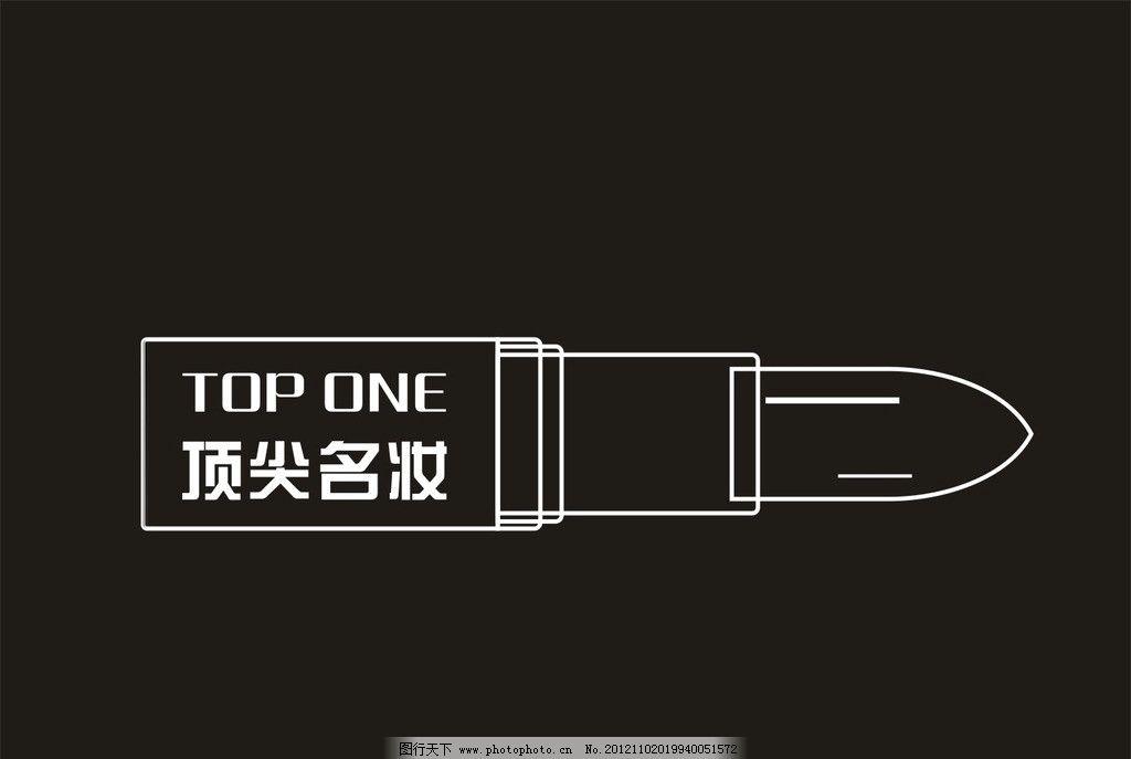 logo设计 化妆店标志设计 口红简笔画 口红黑白画 标识标志图标