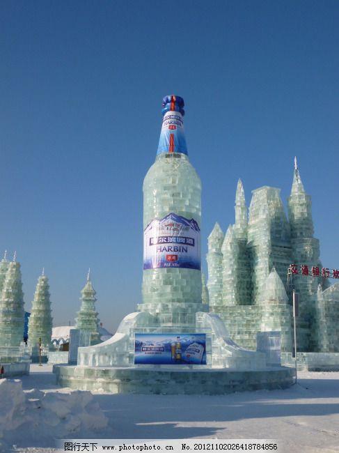 哈尔滨啤酒冰雕 冰山一脚 冰雪大世界 图片素材 风景|生活|旅游|餐饮